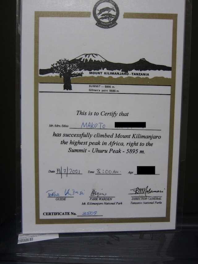 キリマンジャロ登山証明書