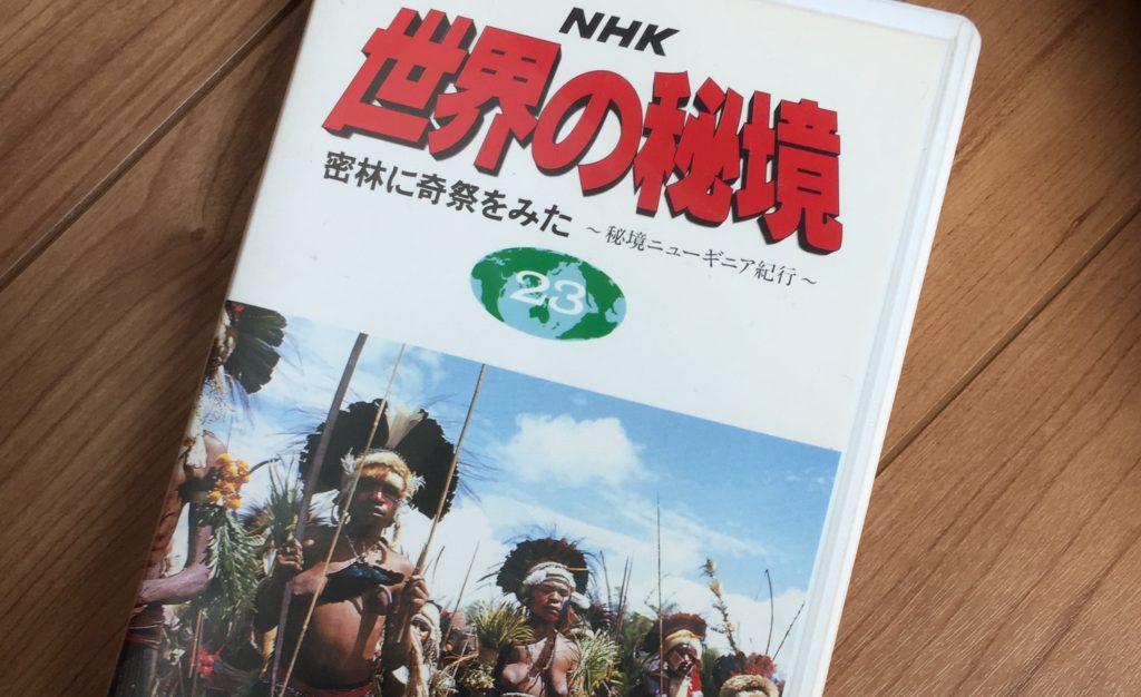 NHK『世界の秘境』