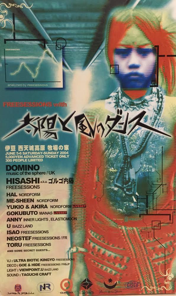 パーティー『太陽と風のダンス』2004
