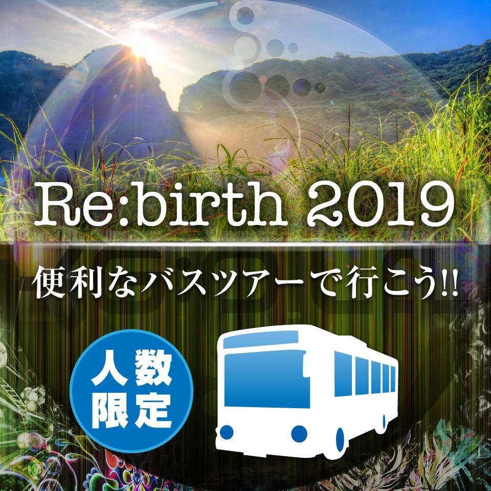 バスツアー Re:birth 2019