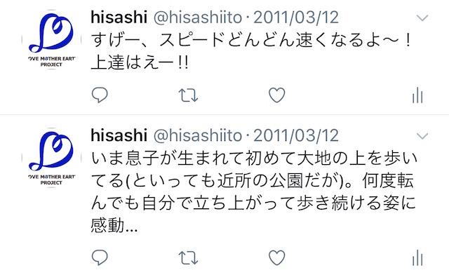 tweets20110312