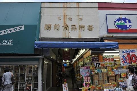 下北沢駅前食品市場入口