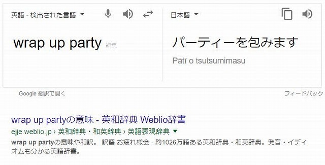 wrapuppartyとは