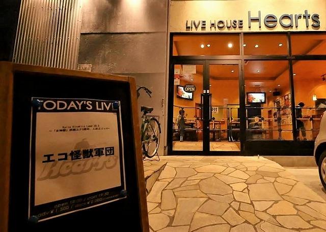 ライブハウス「西川口ハーツ Hearts」でエコ怪獣のライブが行われた