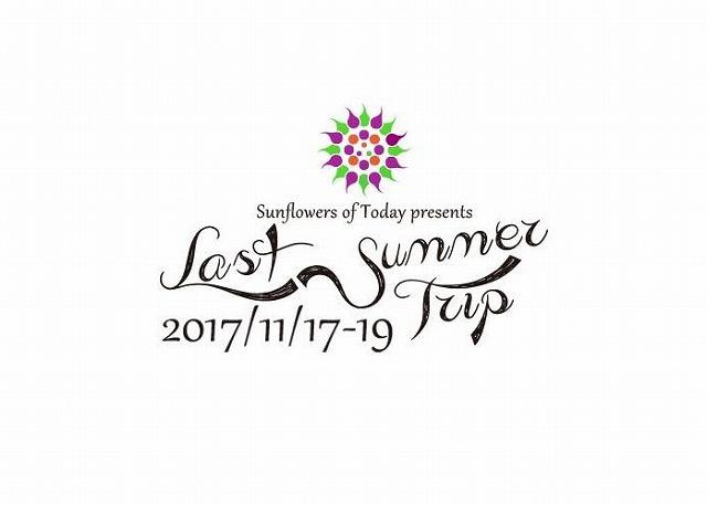Last Summer Trip 2017