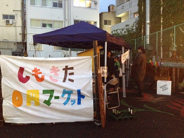 Shimokita解放区、しもきた0円マーケット開催中