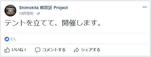 Shimokita解放区、しもきた0円マーケット