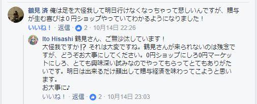 Shimokita解放区 残念ながら鶴見さんは怪我のため不参加