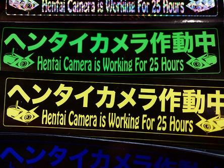 HentaiCamera