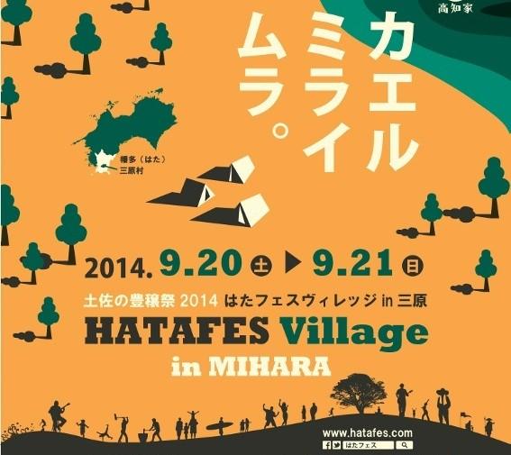 2014年ハタフェス in 三原村