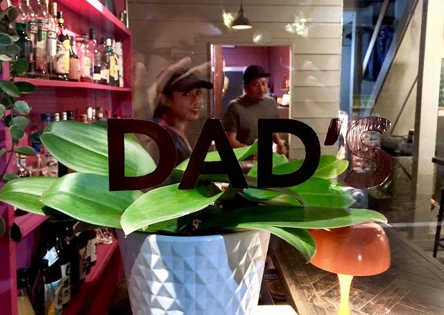 経堂 DAD'S