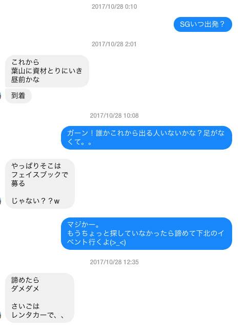 ZEN〇と連絡