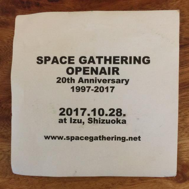 Space Gathering Openair 2018