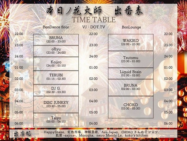 time table_the sharing