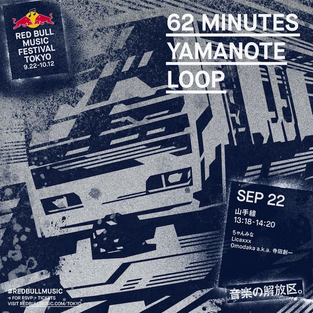 62 MINUTES YAMANOTE LOOP