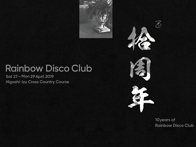 Rainbow Disco Club 2019_10th anniv.