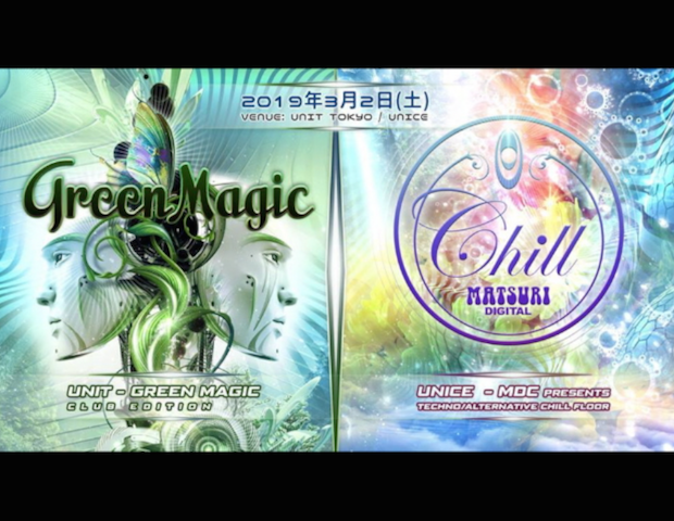 Green Magic with Matsuri Digital Chill