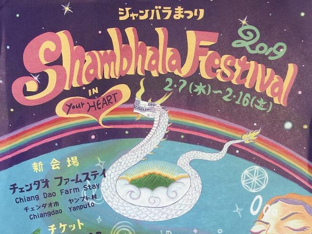 シャンバラ祭り タイ チェンダオ