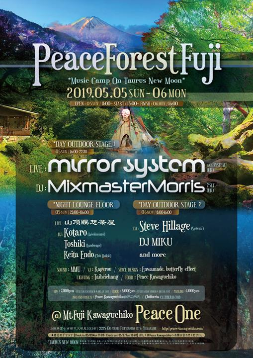 Peace Forest Fuji