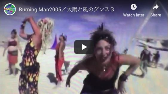 太陽と風のダンス3_YouTube