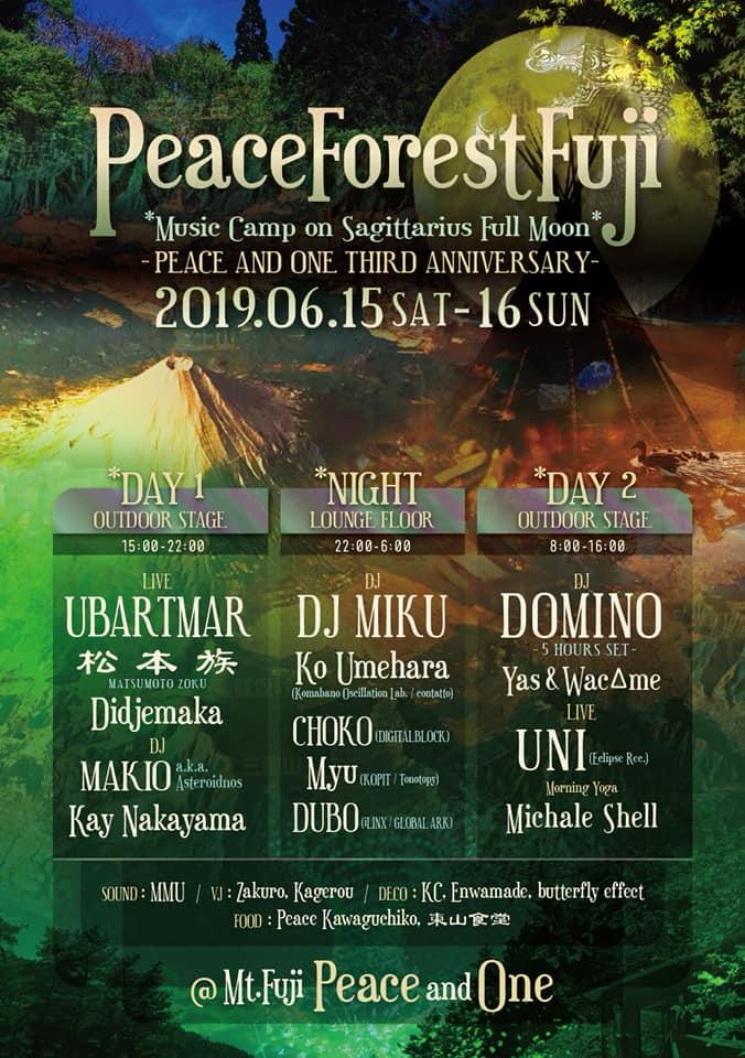 Peace Forest Fuji 第2弾