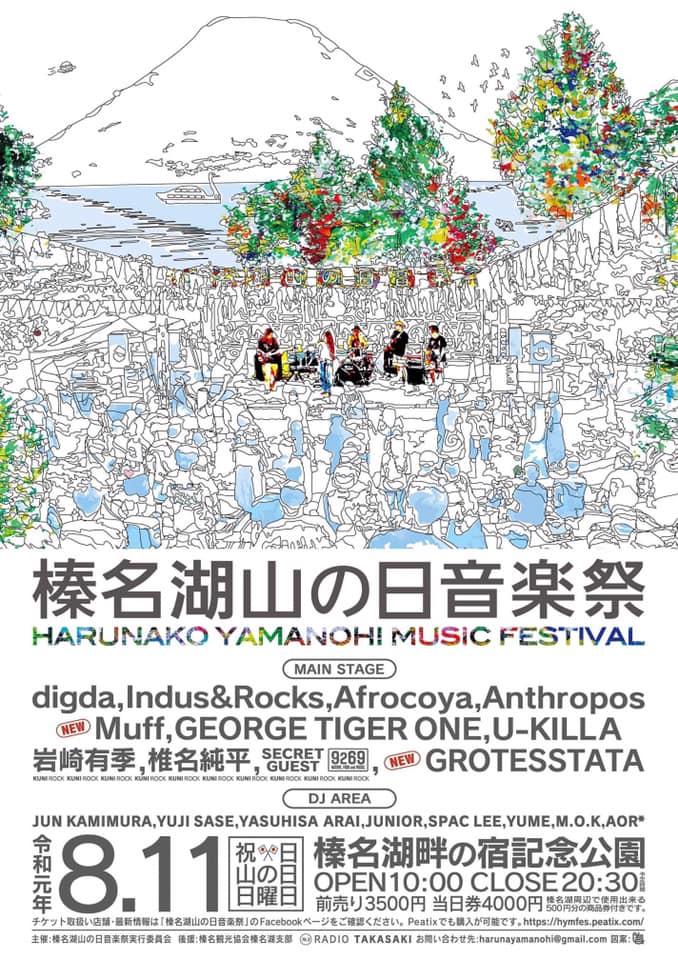 榛名湖山の日音楽祭