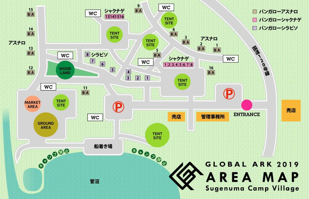 会場MAP GLOBAL ARK 2019