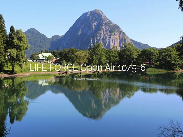 Life Force 2019