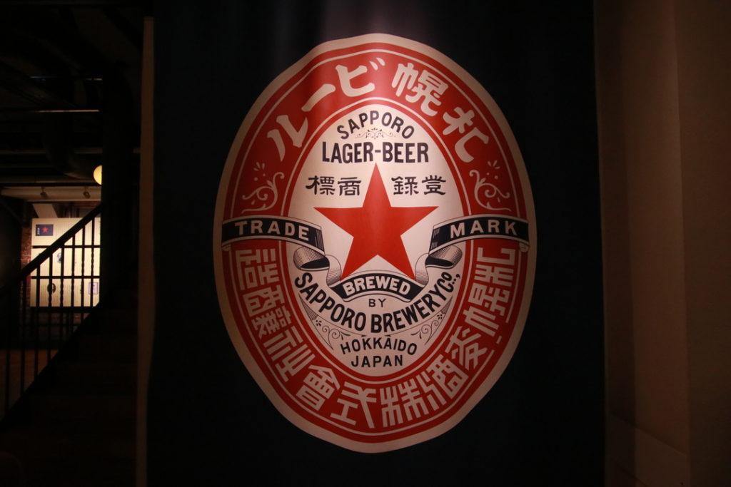 札幌ビールの赤い星