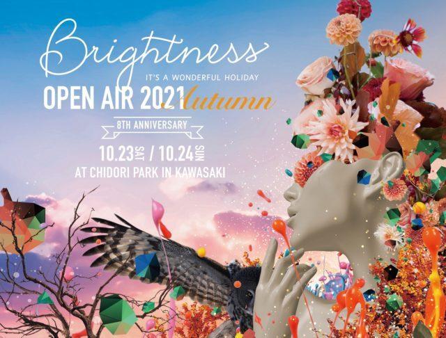 Brightness 秋