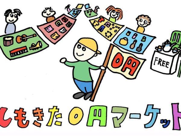 しもきた0円マーケット by Shimokita解放区Project