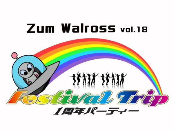 Festival Trip 1周年パーティーwith Zum Walross