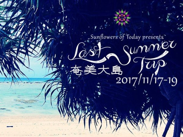 Last Summer Trip 2017 by Sunflowers of Today